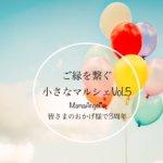 2020/1/11 ご縁を繋ぐ小さなマルシェ 3周年祭 Vol.5